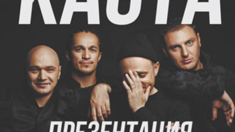 Группа «КАСТА»