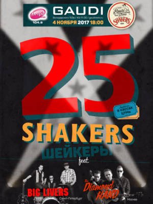 25 лет «THE SHAKERS»