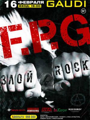 Группа «F.P.G»