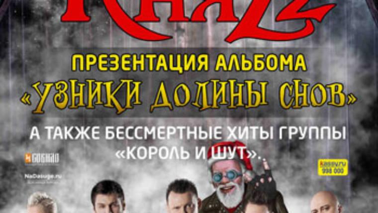 Группа «КНЯZZ»