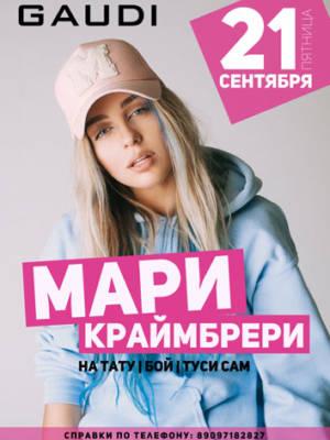 МАРИ КРАЙМБРЕРИ