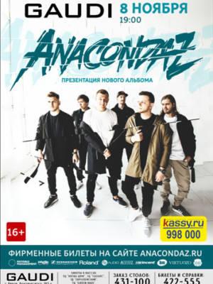 Группа «ANACONDAZ»
