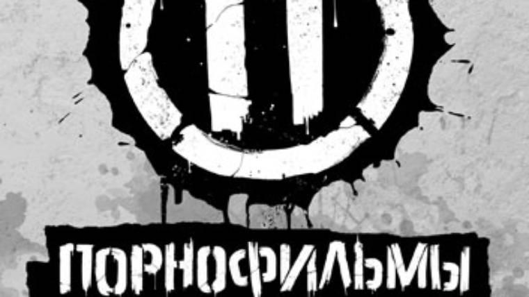 Группа «ПОРНОФИЛЬМЫ»