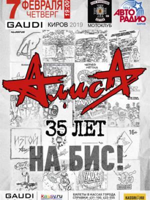 Группа «Алиса» — 35 лет на БИС