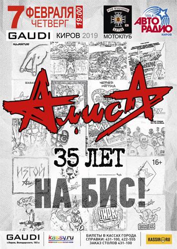 Билеты на концерт лсп киров драм театр наума орлова билеты