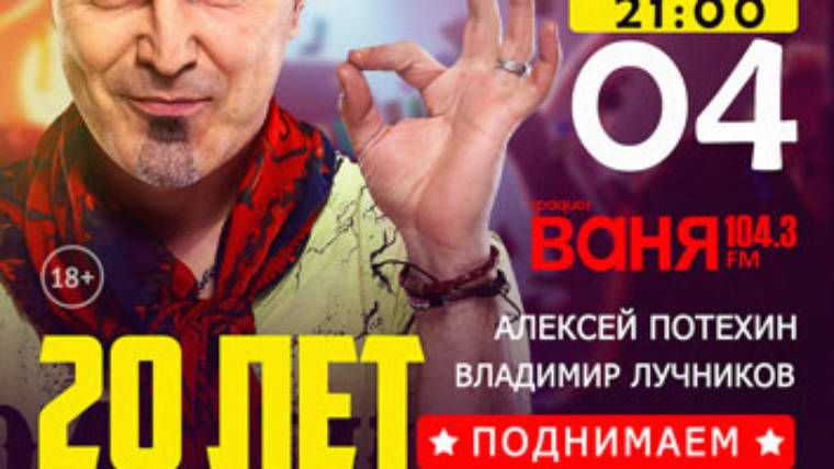 Алексей Потехин