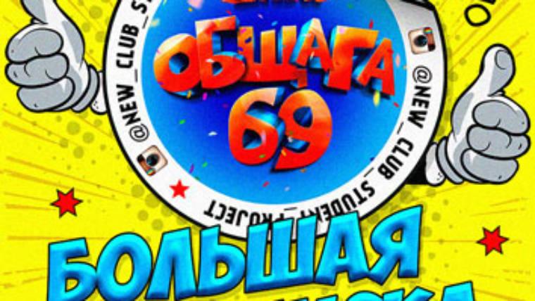 Общага 69