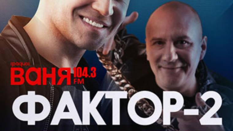 Группа «ФАКТОР-2»