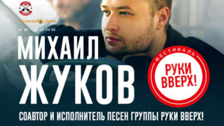 Михаил Жуков — Фестиваль РУКИ ВВЕРХ