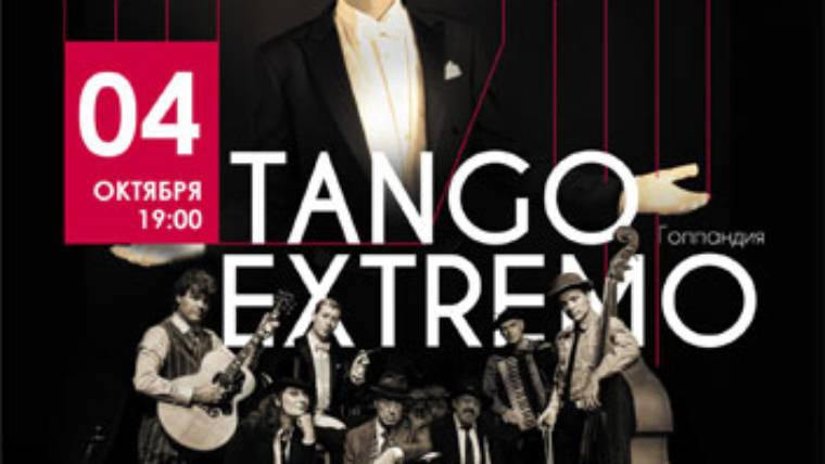 Оркестр «TANGO EXTREMO» (Голландия)