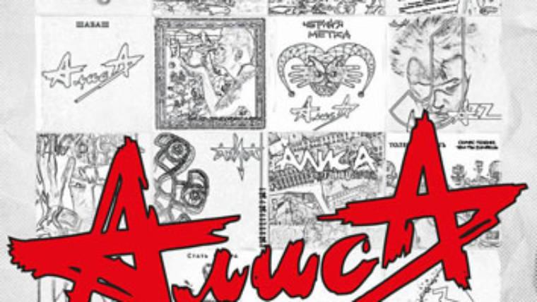 Группа «Алиса» — 35 лет