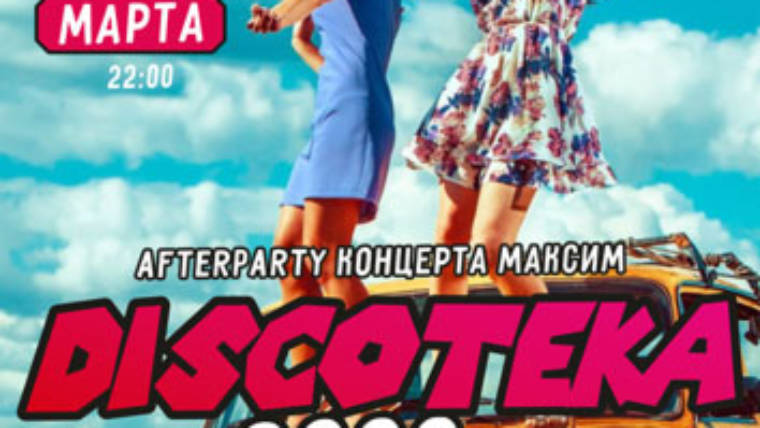 AFTERPARTY КОНЦЕРТА «МАКSИМ»