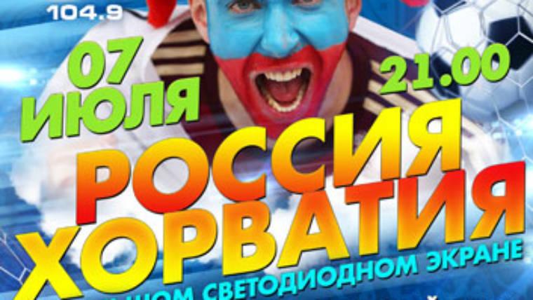 ЧМ-2018 на БОЛЬШОМ ЭКРАНЕ
