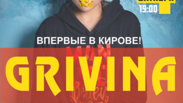GRIVINA