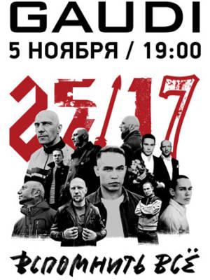 Группа «25/17»