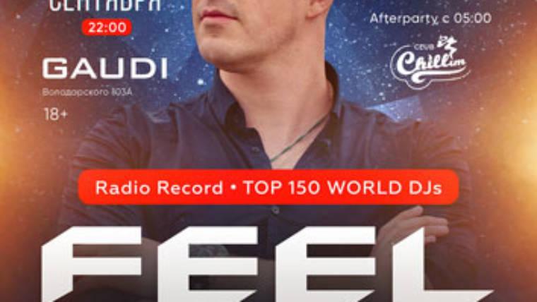 DJ FEEL (Spb)