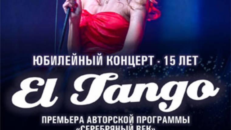 Группа «El Tango» — 15 лет