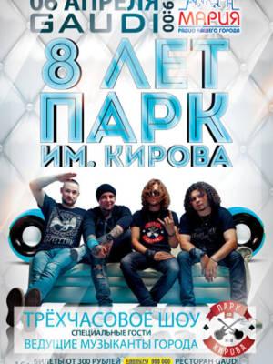 Группе «ПАРК им.КИРОВА» — 8 лет!