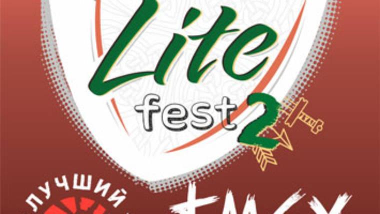 «Lite fest 2» / CМЕХ / ПсиХХХо / ЛСД