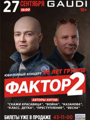ФАКТОР 2