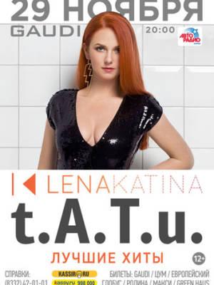 ЛЕНА КАТИНА / t.A.T.u.