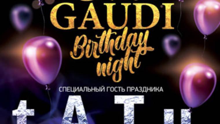 GAUDI 9 ЛЕТ — Лена Катина ex. т.А.Т.у.