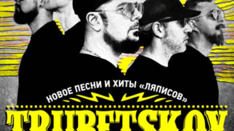 TRUBETSKOY