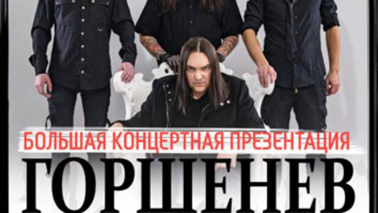 Группа «ГОРШЕНЕВ»