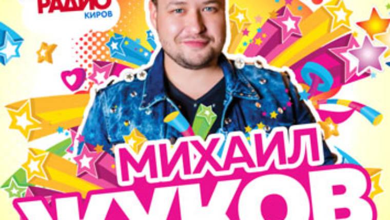 Михаил Жуков (Концерт отменён)