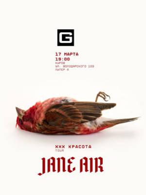 Группа «Jane Air»