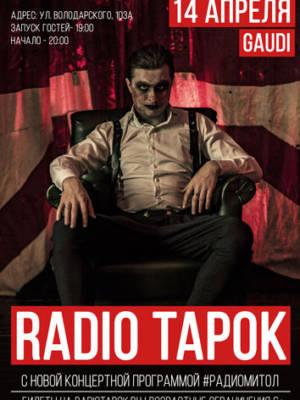 Группа «Radio Tapok»