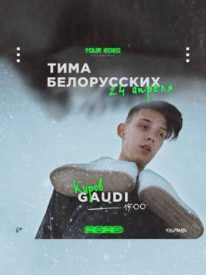 Тима Белорусских (перенос)