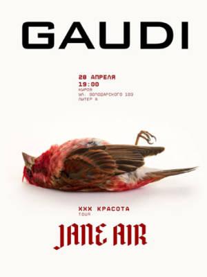 Группа «Jane Air» (Отмена)