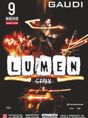 Группа «Lumen»