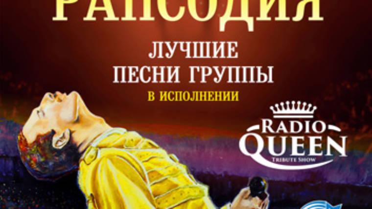 Группа «Radio Queen»
