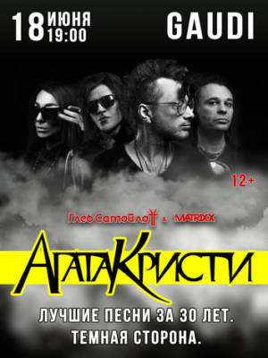 Глеб Самойлов & «The Matrixx»