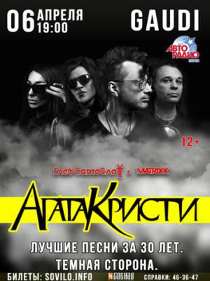 Глеб Самойлов & «The Matrixx»