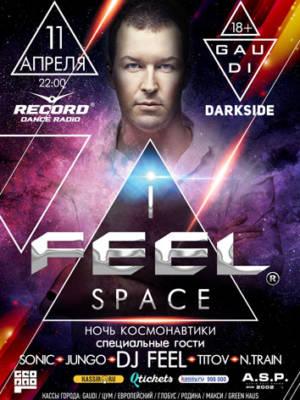 DJ Feel — Ночь Космонавтики 2020
