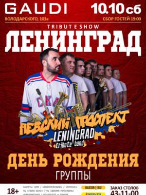 Ленинград Tribute show