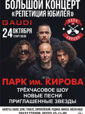 Репетиция юбилея Парк им. Кирова