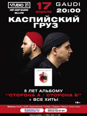 Группа «Каспийский Груз»
