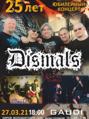 Группа Dismals