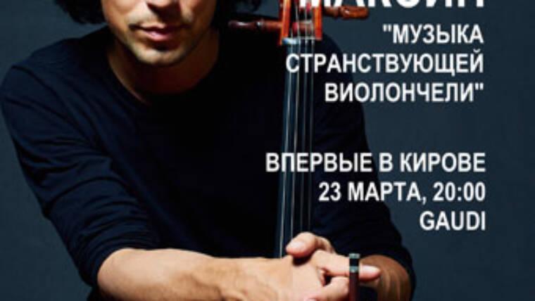 Ян Максин «Музыка странствующей виолончели» ОТМЕНА